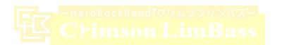 V系女性ボーカルハードロックバンドCrimson Limbass(クリムゾンリンバス) official site